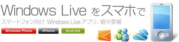 Windows Live をスマホで