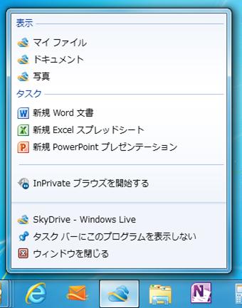 Internet Explorer 9 をご利用のお客様は、Windows のタスクバーに SkyDrive をピン留めし、ジャンプ リストを使ってより早く SkyDrive にアクセスしたり、Microsoft Office のドキュメントを作ったりすることが可能になりました。