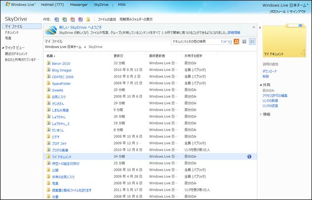 新しい SkyDrive では、以下のように、ドキュメントや写真をシンプルに表示します。