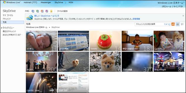 最後に、新しい SkyDrive では、写真の表示がよりなめらかで美しくになりました。