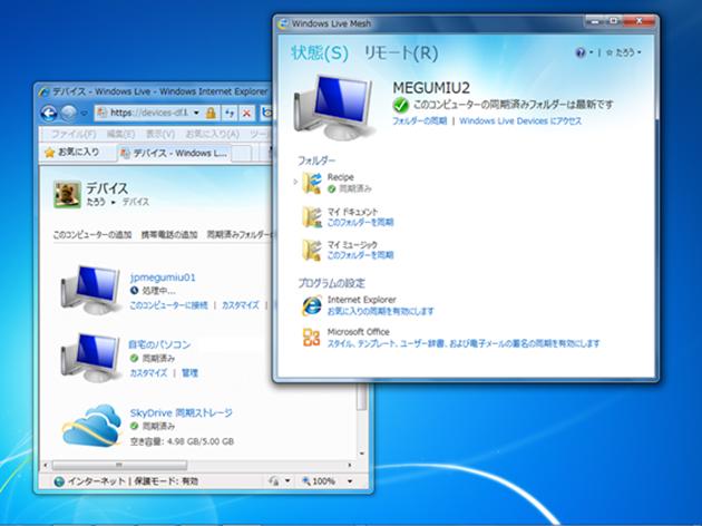 Windows Live Mesh では、2 台以上の PC 間のファイル同期や、リモート デスクトップ機能が可能で、