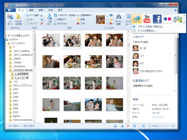Windows Live フォト ギャラリーを使うと、写真の管理と修正が楽になり、