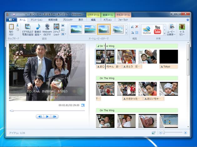 Windows Live ムービー メーカーでは、写真や動画から素敵なホーム ムービーがすぐに制作でき、作ったムービーの YouTube への投稿も、とても簡単です。