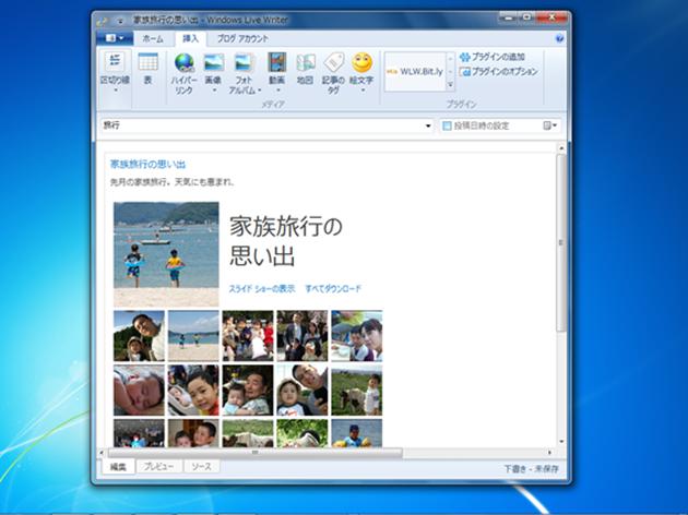 Windows Live Writer を使うと、オフラインでブログの編集ができ、WordPress や他サービスへのブログ投稿がとても簡単です。