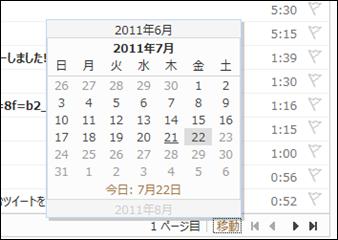 また、ある時期に受信したメールを検索しているときは、メール一覧の右下にある [移動] をクリックするとミニカレンダーが表示され、特定の日に受信したメールのみを表示させることができます。(