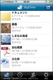 iPhoneアプリ_02_ファイル一覧_2