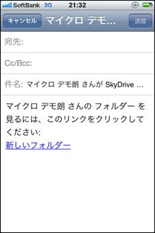 iPhoneアプリ_07_リンクの送信_メール