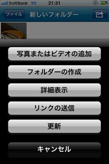 iPhoneアプリ_07_リンクの送信
