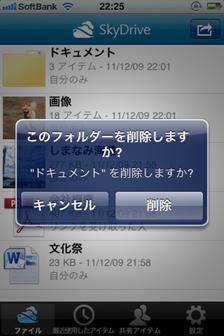 iPhoneアプリ_フォルダーの削除_スワイプ_2