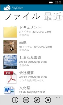 Windows Phone 向け SkyDrive アプリのファイル一覧です。様々な種類のファイルが保存できます(詳細表示)