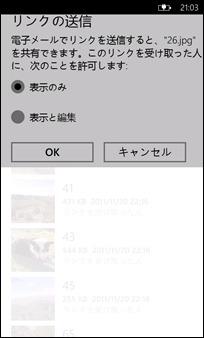 Windows Phone 向け SkyDrive アプリでアップロードした写真のリンクを友だちに共有することができます。アクセス権を設定します。