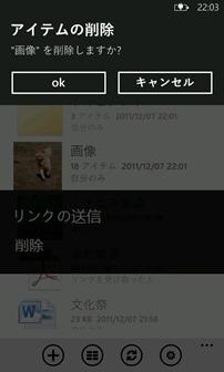 Windows Phone 向け SkyDrive アプリではファイルやフォルダーの削除も可能です。