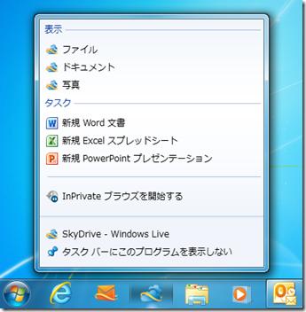 Sky_Jumplist