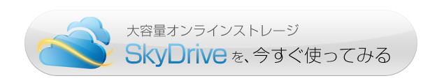 大容量ストレージ SkyDrive を今すぐ使ってみる